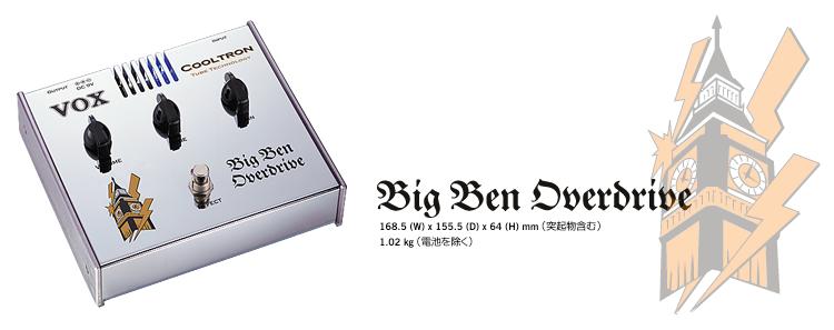 Big Ben Overdrive (CT02OD) (2)