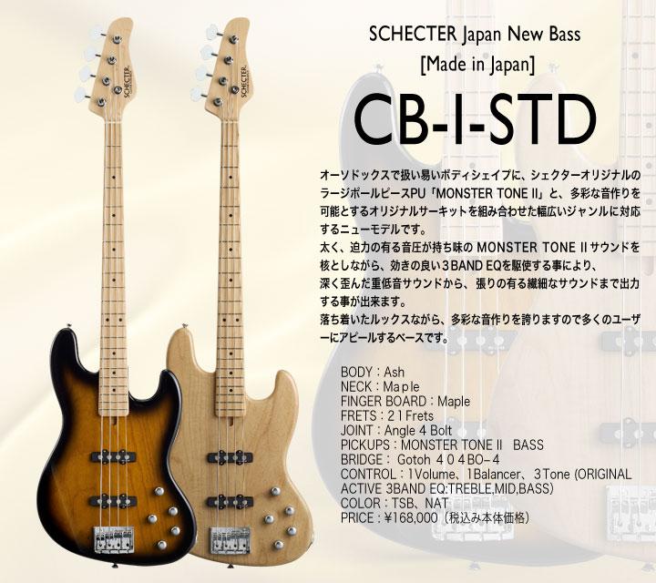 CB-I-STD(1)