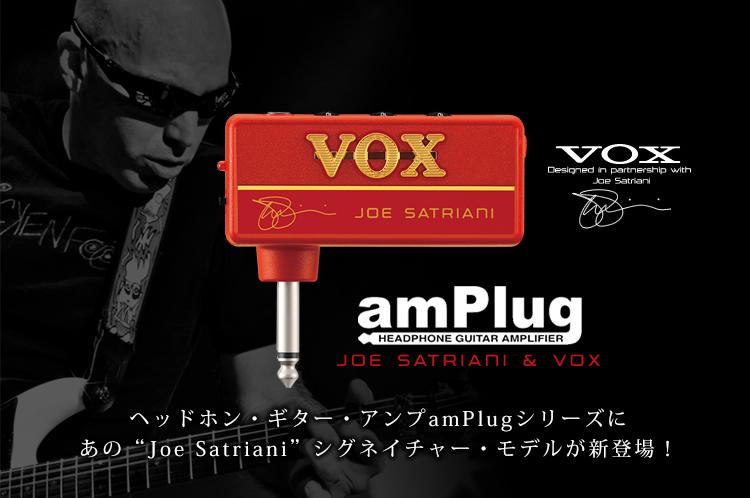 amPlug Joe Satriani (2)
