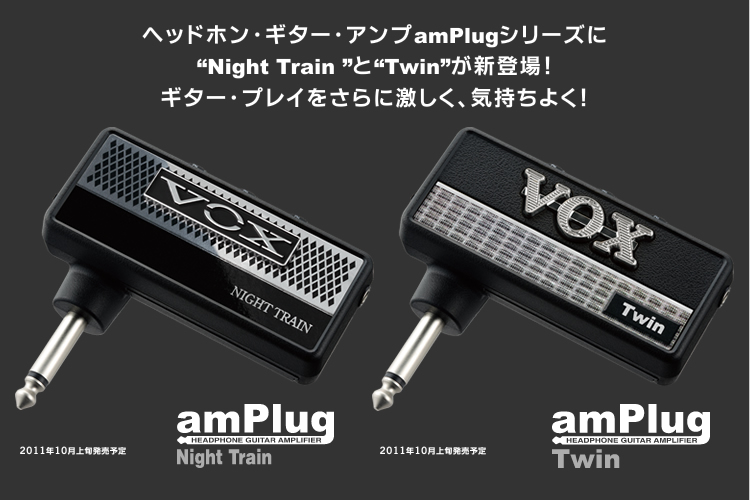 amPlug Night Train  amPlug Twin